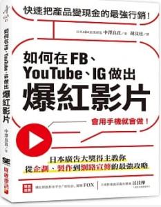 如何在FB、YouTube、IG做出爆紅影片