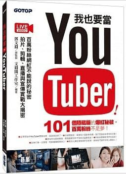 我也要當 YouTuber