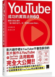 YouTube成功的實踐法則60