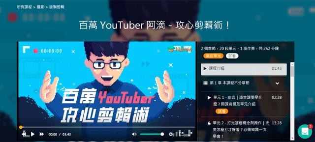 百萬 YouTuber 阿滴-攻心剪輯術!
