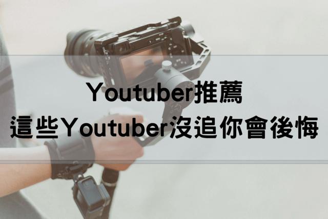 Youtuber推薦