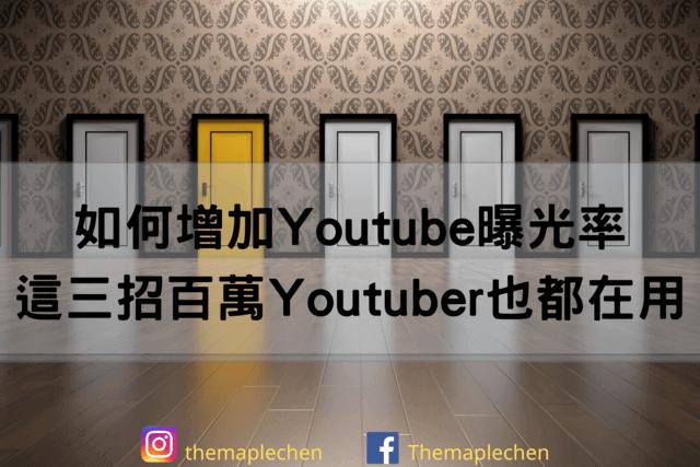 如何增加Youtube曝光率