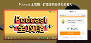 Podcast 全攻略:打造你的品牌和影響力