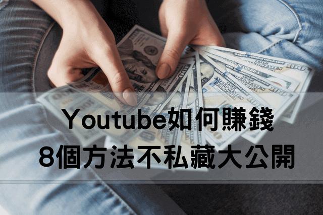 Youtube如何賺錢