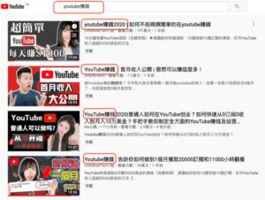 youtube賺錢