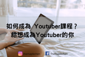 如何成為 Youtuber課程