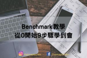 Benchmark教學
