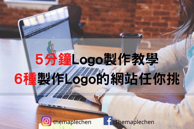 5分鐘Logo製作教學,6種製作Logo的網站任你挑