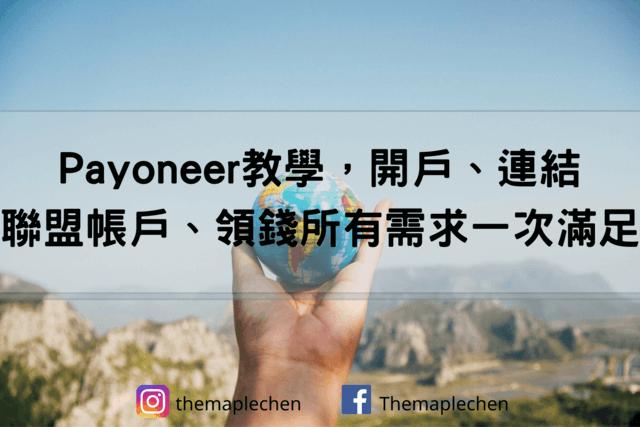 Payoneer 教學