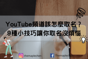 YouTube頻道取名