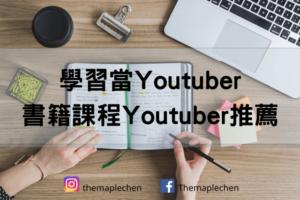 學習當Youtuber