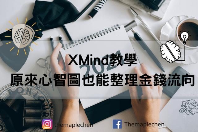 XMind教學