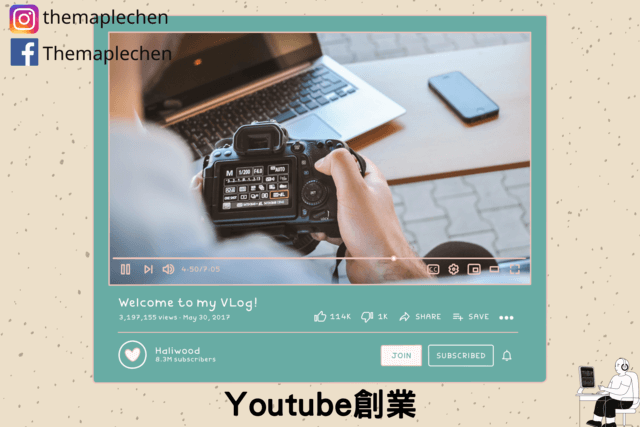 Youtube創業
