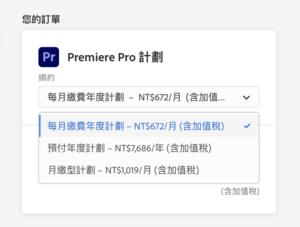 剪輯軟體premiere費用