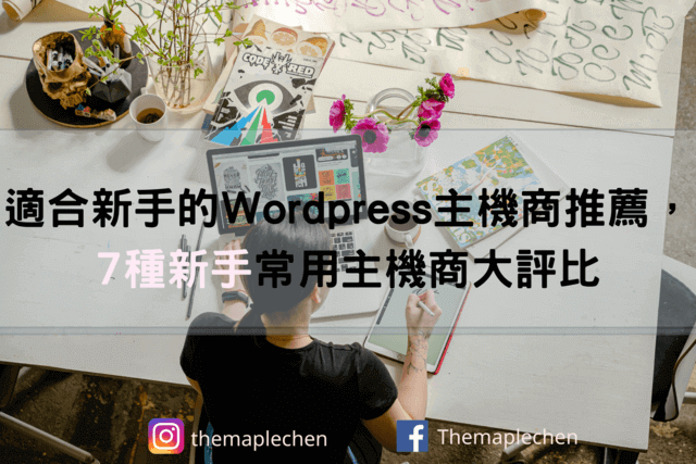 Wordpress主機商