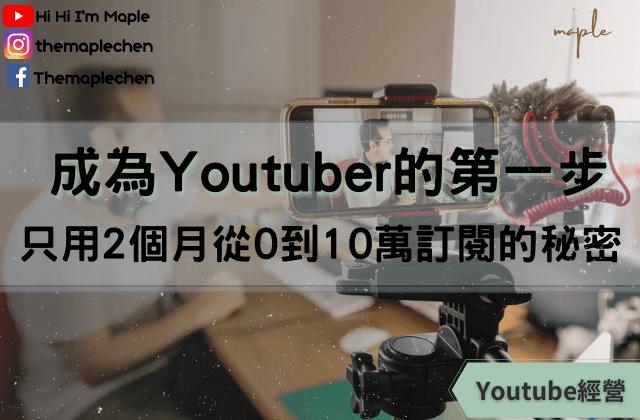 成為Youtuber的第一步