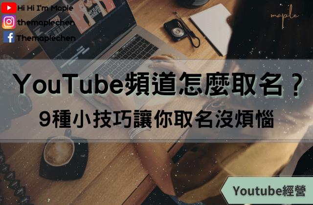 YouTube頻道該怎麼取名